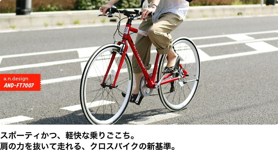 自転車の 通勤用自転車 おすすめ クロスバイク : にもおすすめのクロスバイク ...