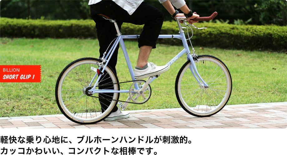 自転車の 自転車 高さ ハンドル : 自転車通販ハックルhome ...